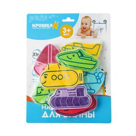 Набор игрушек для ванны «Транспорт»: фигурки-стикеры из EVA, 16 шт.