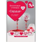 Виниловые стикеры для шаров Сердца, красные, 250шт