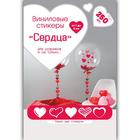Виниловые стикеры для шаров Сердца, белые, 250шт