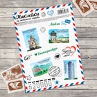 "Stickers ""Yekaterinburg"" (postage stamps), 11 x 15 cm"