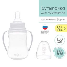 Бутылочка для кормления детская приталенная, с ручками, 150 мл, от 0 мес., цвет белый Ош