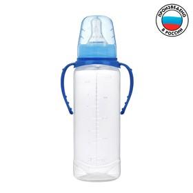 Бутылочка для кормления 250 мл цилиндр, с ручками, цвет синий