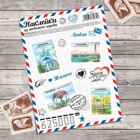 """Stickers """"Tyumen"""" (postage stamps), 11 x 15 cm"""