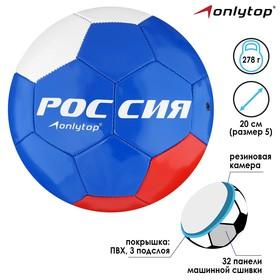 Мяч футбольный ONLITOP «Россия», размер 5, 32 панели, PVC, 2 подслоя, машинная сшивка, 260 г