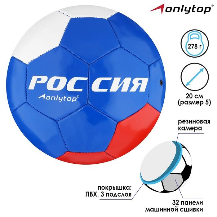 """Мяч футбольный """"Россия"""", 32 панели, PVC, 2 подслоя, машинная сшивка, размер 5"""