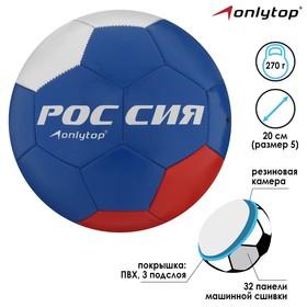 Мяч футбольный «Россия Чемпион!», размер 5, 32 панели, PVC, 2 подслоя, машинная сшивка, 260 г