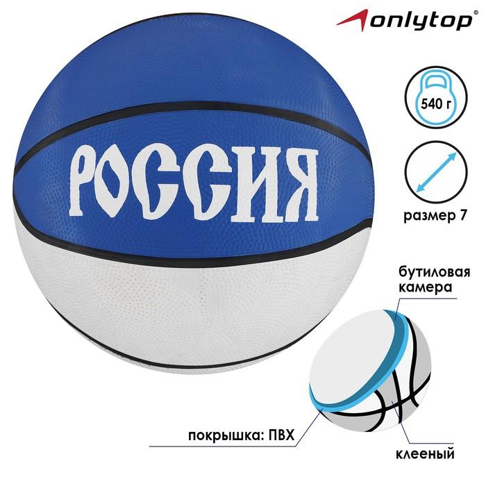 """Мяч баскетбольный """"Россия"""", резина, размер 7"""