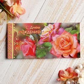 Конверт для денег 'С Днём Рождения!' розы Ош