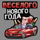 """Наклейка на авто """"Веселого нового года"""""""