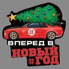 """Наклейка на авто """"Вперед в новый год"""""""