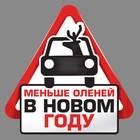 """Наклейка на авто """"Меньше оленей в новом году"""""""