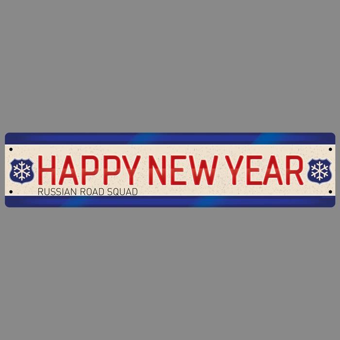 """Наклейка на номер """"Happy new year"""""""