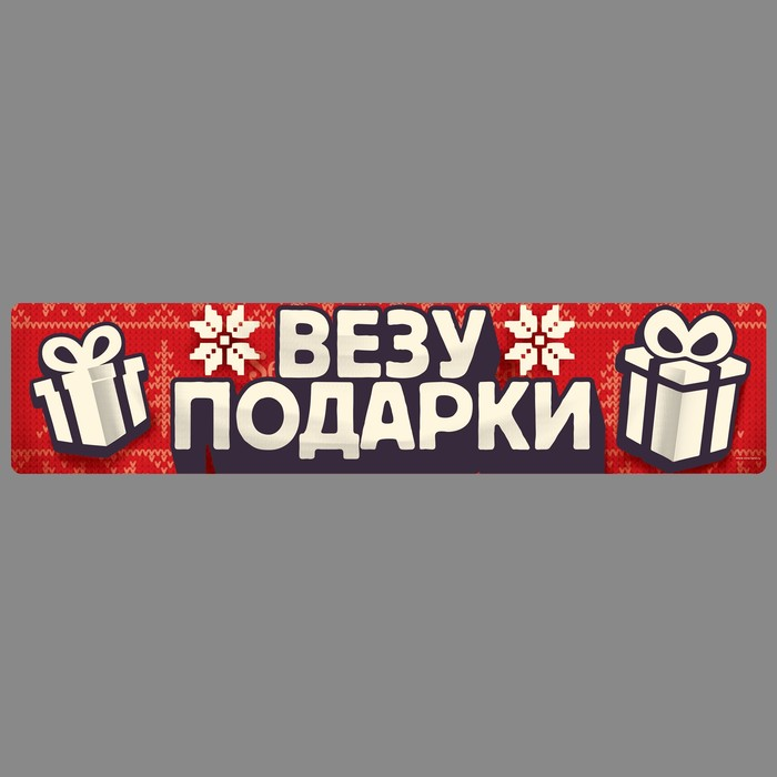 "Наклейка на номер ""Везу подарки"""