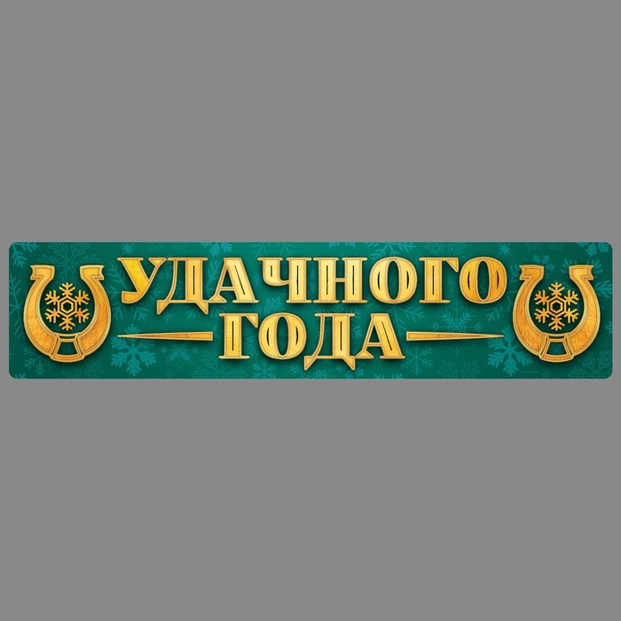 """Наклейка на номер """"Удачного года"""""""