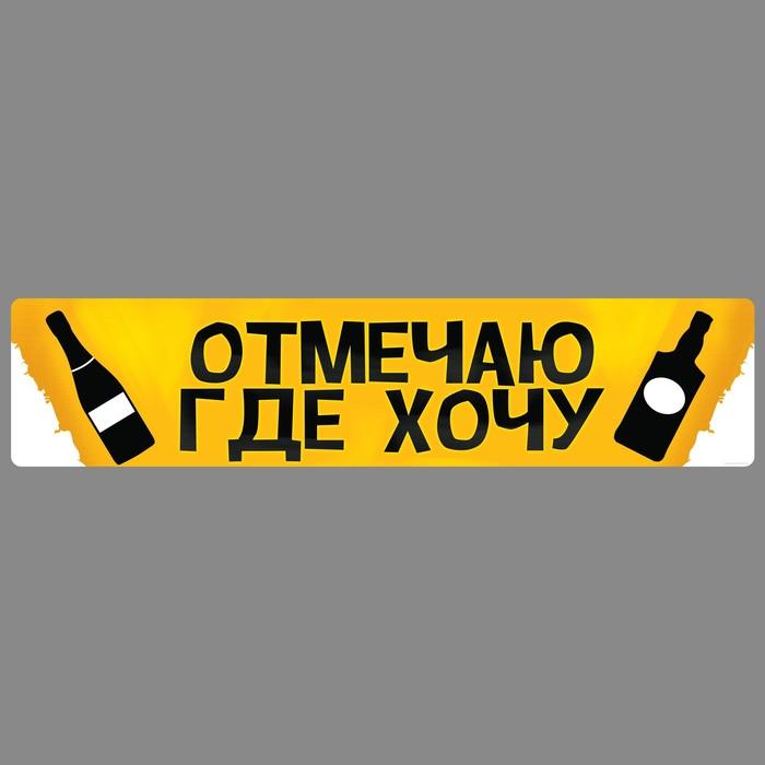 """Купеческий Курган, Наклейка на номер """"Отмечаю где хочу"""""""