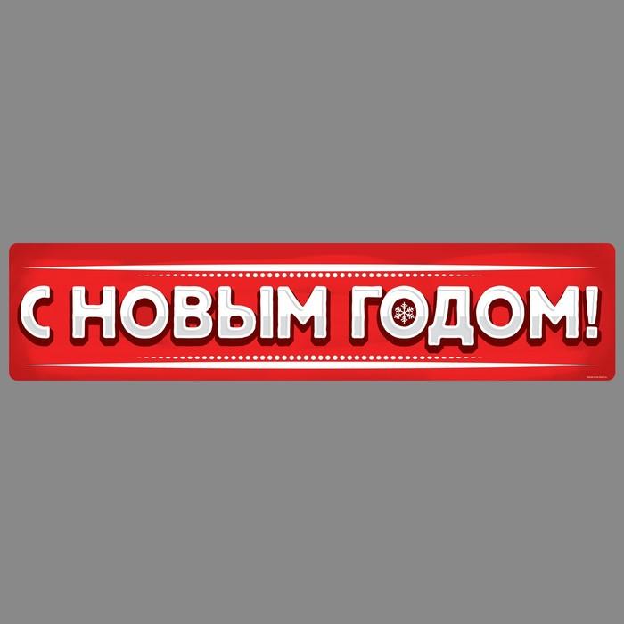 """Купеческий Курган, Наклейка на номер """"С новым годом"""""""