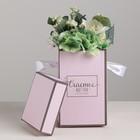 Коробка складная «Счастье ждёт тебя», 10 х 18 см