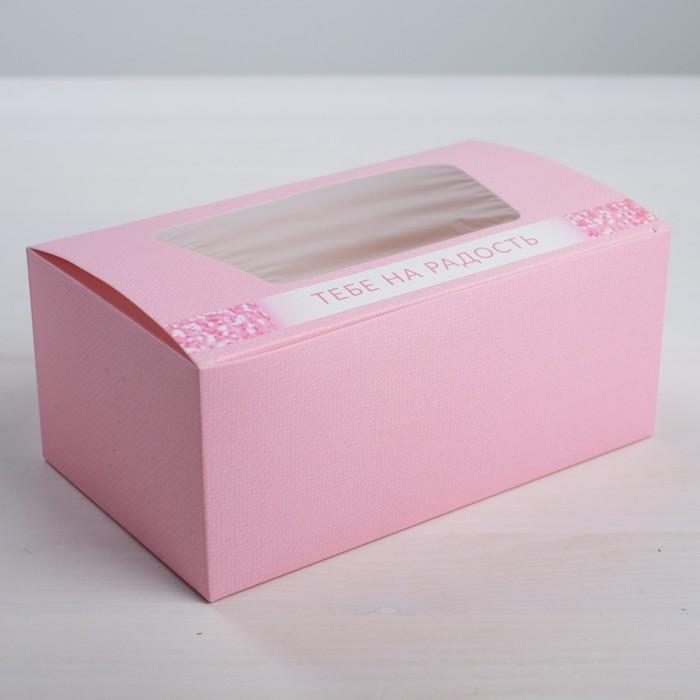 Коробка складная «Тебе на радость», 18 × 7.5 × 10 см - фото 147165645