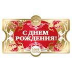 """Наклейка на бутылку """"С днем рождения"""""""