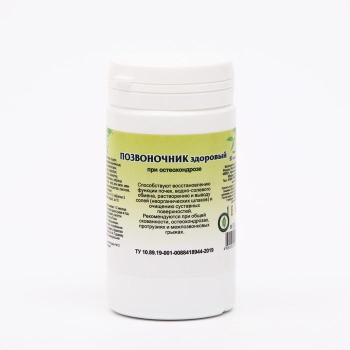 Пищевая добавка «Позвоночник здоровый», 120 таблеток