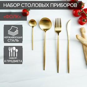 Набор столовых приборов, Magistro «Фолк», 4 предмета, золото