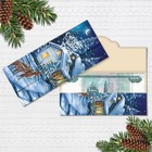 Конверт для денег формовой «С Новым годом», олени, 17,5 х 8 см