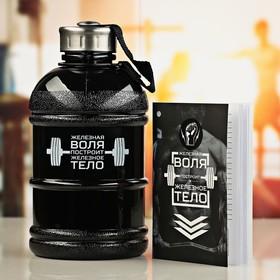 Бутылка с дневником тренировок «Железная воля», 1.3 л