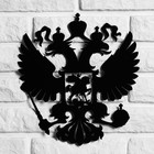 "Панно металлическое ""Герб РФ"" 30х30см"