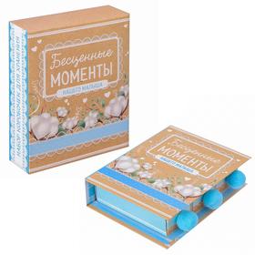 """Набор памятных коробочек для мальчика """"Бесценные моменты с нашим малышом"""""""