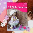 """Набор для создания текстильной куклы """"Весна"""""""
