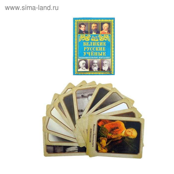"""Набор познавательных карточек 12 шт """"Великие русские ученые"""""""
