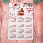 """Магнит календарь """"С Новым Годом"""""""