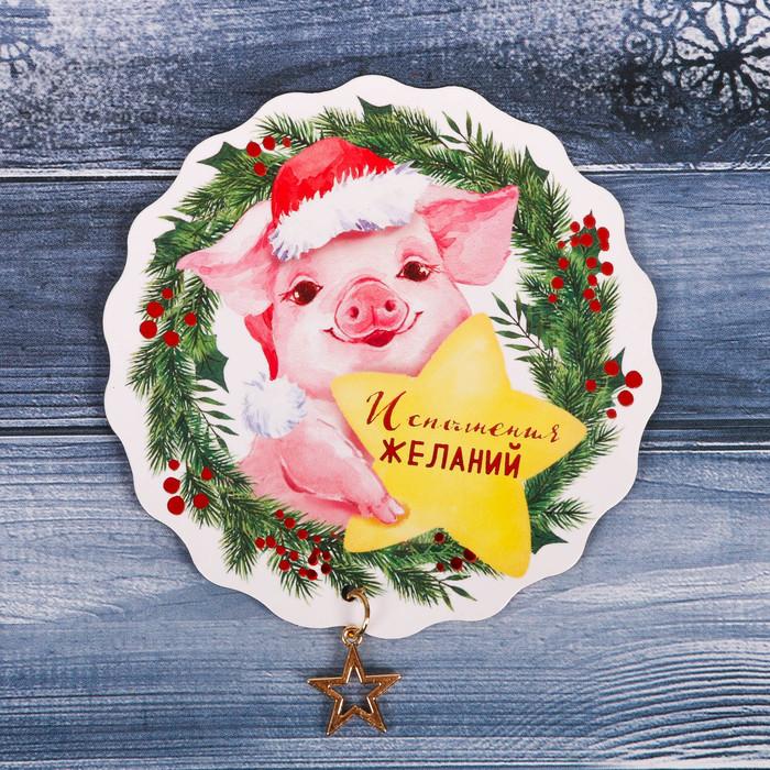 Днем, открытка исполнение желаний в новом году