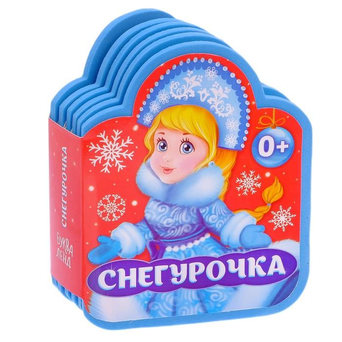 """Книга EVA """"Снегурочка"""" 11 см х 10,3 см 12 страниц"""