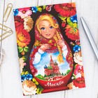 """Блокнот """"Москва. Матрёшка"""""""