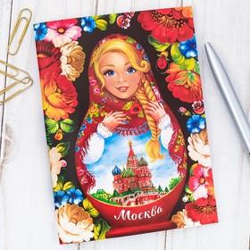 Блокнот 'Москва. Матрёшка' Ош