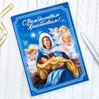Блокнот А6 «С Рождеством Христовым!», 32 листа