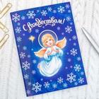 Блокнот А6 «С Рождеством!», 32 листа