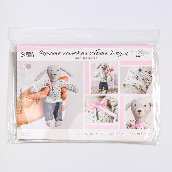 Игрушка–малютка «Собачка Джули», набор для шитья, 21 × 14.4 × 0.8 см