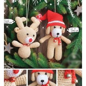 Игрушки на ёлку «Милые зверята», набор для вязания, 15 × 13 × 4 см
