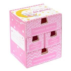 """Набор памятных коробочек в комоде для девочки """"Любимая малышка"""""""