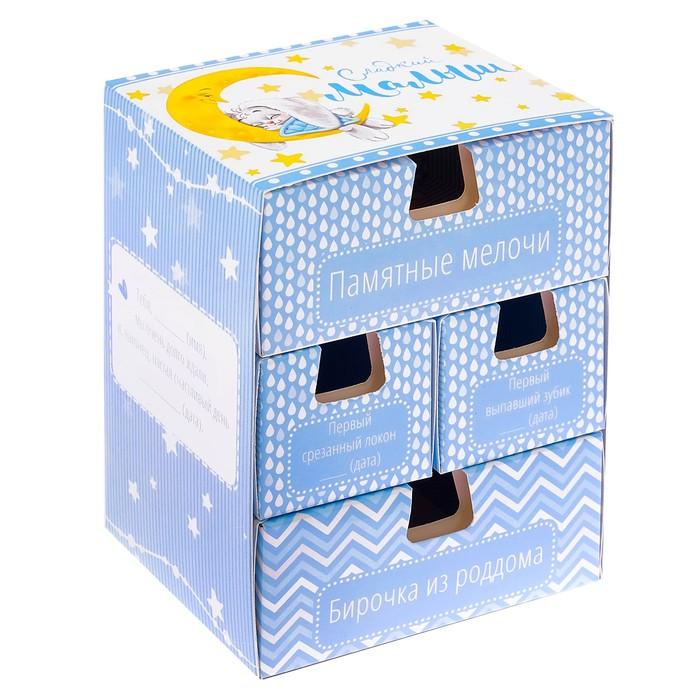 """Набор памятных коробочек в комоде для мальчика """"Сладкий малыш"""""""
