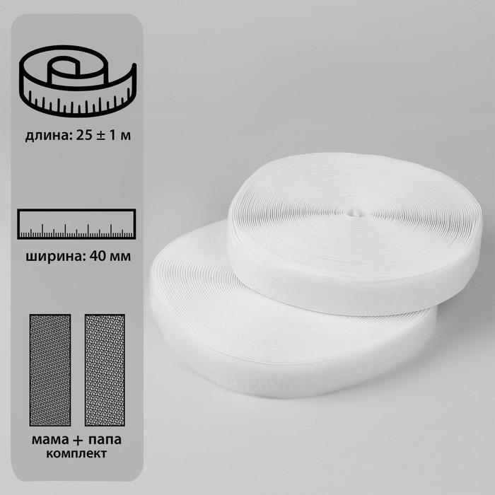 Липучка, 40 мм × 25 ± 1 м , цвет белый - фото 393632