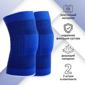 Суппорт-бандаж на колено, 2 шт.
