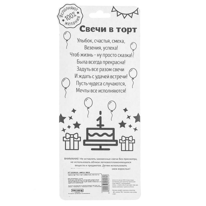 """Набор свечей в торт """"Мне 1 год"""" - фото 35609753"""