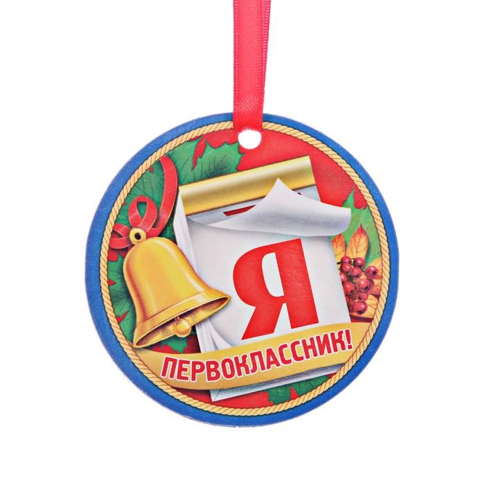 Открытка медаль первоклассника, открытки днем