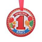 Медаль-магнит «Здравствуй, первый класс»