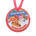 """Медаль-магнит """"Поздравляем первоклассника"""""""