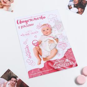 Папка для свидетельства о рождении «Скетч», для девочки, под новый формат, А4, 32 х 22,3 см