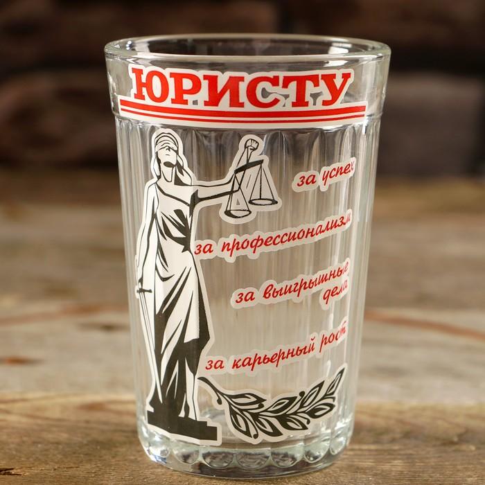 "Стакан граненый ""Юристу!"""